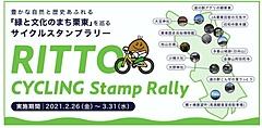 滋賀県栗東市観光協会ら、サイクリングでスタンプラリー、びわ湖一周自転車アプリでスポット巡り