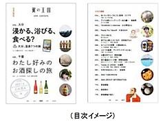 ANA、4月から機内誌「翼の王国」をデジタル化、上級クラス搭乗者は雑誌や新聞のダウンロードも可能に