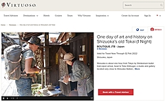 世界の富裕層向け観光事業者サイト「Virtuoso」に東海道のツアーが掲載、静岡ツーリズムビューローが商品化支援