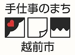 観光企画・宣伝・管理スタッフ募集【福井県 越前市観光協会】