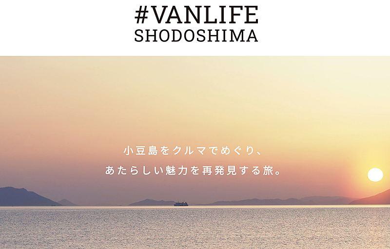 香川県・小豆島で車中泊しながら旅する「バンライフ」旅行のモニター募集、観光コンテンツ磨き上げで、ノマド型観光プログラムを提案