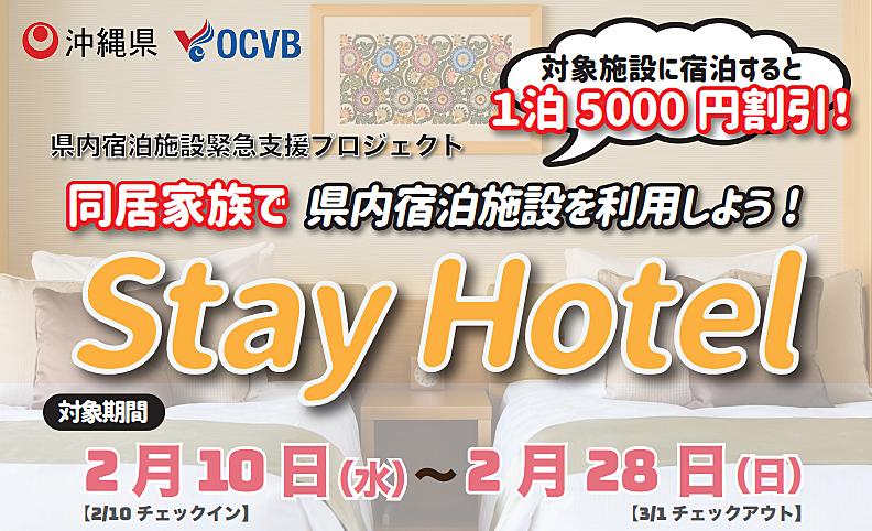沖縄県、宿泊施設の緊急支援事業を開始、県内在住の個人・同居家族のホテル利用に1人1泊5000円を補助