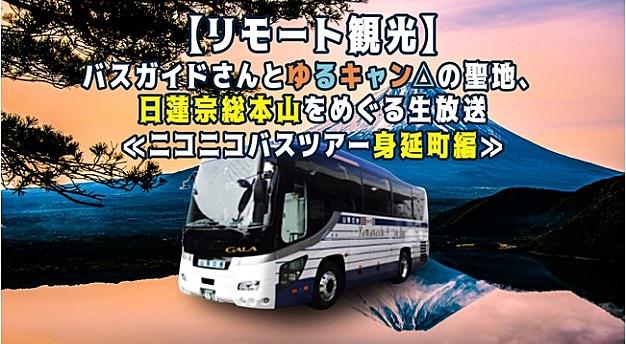 ドワンゴ、アニメ聖地めぐるオンラインバスツアー、ニコニコ動画で生中継