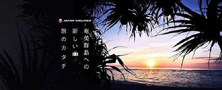 JAL、鹿児島県と連携で奄美群島への誘客へ、オンラインツアーや出発前PCR検査を無償提供