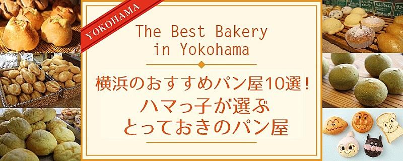 横浜観光コンベンションビューロー、「ハマっ子が選ぶパン屋」公開、観光情報に特集ページ