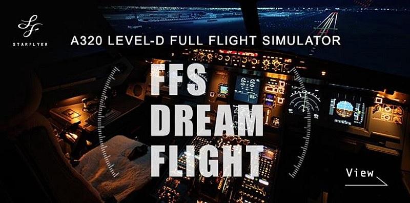 スターフライヤー、本物制服で現役パイロットと操縦訓練体験プラン販売、一人10万円から、一般非公開の自社訓練施設で