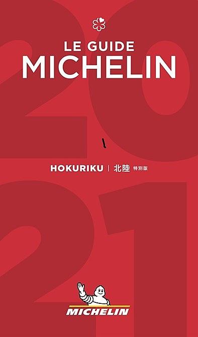 ミシュランガイド北陸3県版が5月21日発売、福井は初掲載、セレクション動画を2か国語で配信