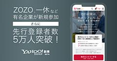 宿泊予約・一休、副業求人を募集へ、「Yahoo!副業」ベータ版に掲載予定