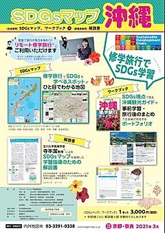 SDGs視点で観光地を紹介する地図教材、近ツーが沖縄版を発売、修学旅行誘致で活用へ