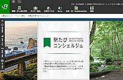 JR東日本、新形態の駅での店舗「駅たびコンシェルジュ」開業へ、旅のコンサルやウェブ商品購入を支援