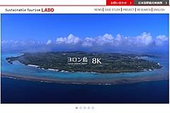 JTBら、産学連携の「観光映像プロモーション機構」設立、観光エコシステム構築を支援