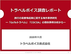 世界のGoToトラベル類似事例を調べてみた - バウチャー型から減税型まで - トラベルボイス調査レポート2020