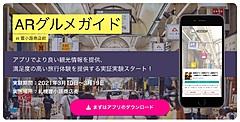 JTBと凸版印刷、AR飲食店ガイドアプリの実証実験、3D都市モデル活用で