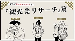 京都観光の行動基準の普及へPR動画、市民・観光客・事業者に大切にしてもらいたい行動8篇