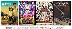 シンガポール政府観光局、人気の現地映画をNetflix配信、日本市場向け旅行需要喚起に