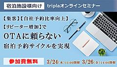 宿泊施設向けオンラインセミナー、「自社予約の向上」や「OTAの手数料問題」、トリプラ(tripla)が自社予約エンジンを紹介 ―3月24・26日に開催(PR)