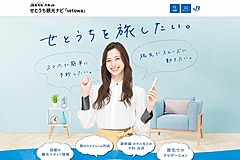 JR西日本が本格稼働した観光型MaaS「setowa」、その取り組みと今後の展望とは?