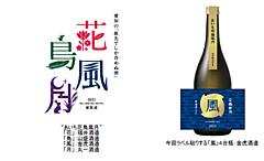 愛知県で「旅×酒」の誘客プロジェクト、旅館と酒造の若手経営者らが「旅先でしか呑めぬ酒」企画を始動