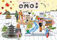 星野リゾート、京都市内に都市観光ホテル「OMO」3軒を開業、東寺、三条、祇園で地域と一体となった宿泊体験を提供