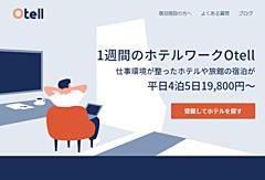 リモートワーク滞在に特化したホテル予約サイト開設、ガイアックス社が旅行業参入で展開、4泊5日で1.9万円から