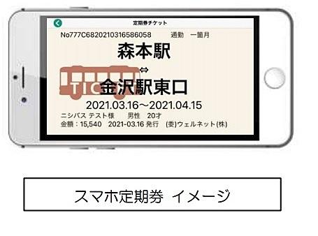 西日本ジェイアールバス、スマホ定期券・回数券の導入拡大、金沢では一般路線にも