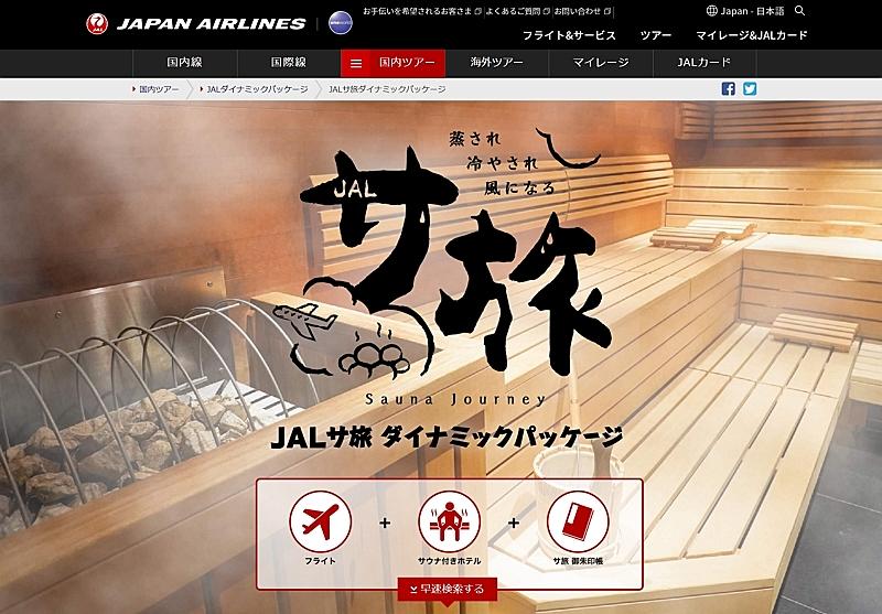 JAL、厳選の「サウナ付き」宿泊施設と航空券がセットのツアー、特設サイトにサウナ部の推薦コメントも