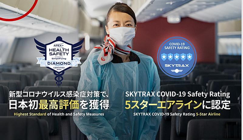JAL、「安全なエアラインCovid-19版」5つ星獲得、米国非営利団体の最高評価とダブル受賞