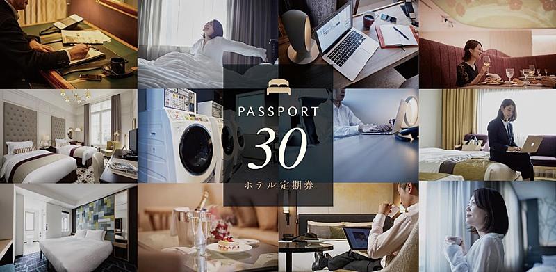 JR系ホテルで定額制サービス、期間限定で30泊・20万円で、首都圏を中心に32施設が対象