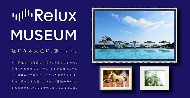 宿泊予約サービス「Relux」、初のテレビCMを放映、広告宣伝を強化