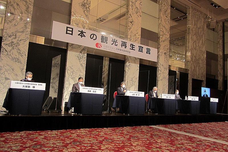 日本の観光再生宣言を発表、観光振興団体の最大手・日観振、旅行再生のカギはMaaSとワーケーション
