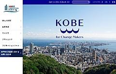 神戸観光局、MICE誘致の強化でブランド刷新、「Kobe for Change Makers」を策定