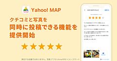 Yahoo!地図、宿泊施設などのクチコミ投稿が可能に、写真の同時投稿も