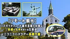 ニコニコ動画、長崎の名所めぐるバスツアーを生配信、過去動画では7万人が視聴