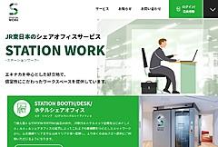 JR東日本、個室ワークスペースを国の合同庁舎やホテルに設置、全国147カ所に拡充