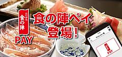 新潟市でデジタル地域通貨、飲食店や二次交通での利用が可能に、電子マネープラットフォームを導入