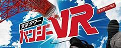 東京タワーからのバンジーをVR体験、展望台からリアルな眺めとバーチャル風景を、GW開催