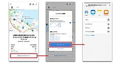 ナビタイム、旅行計画・予約アプリで旅程のPDFダウンロードを可能に、紙印刷での利便性向上へ