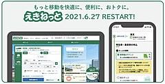 JR東日本、ネット予約「えきねっと」を大幅刷新、最大6人予約に対応、QRコードによる個別発券も可能に