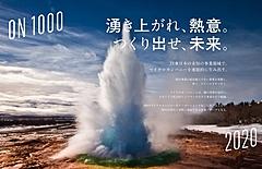 JR東日本、旅行各社バスツアーを自由に組合せる新サービス提供へ、社内公募で新規事業
