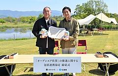 佐賀県、スノーピークと包括協定、自然環境や地域資源を活かした魅力づくりなどで連携