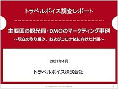 主要国の観光局・DMOの観光施策最前線、コロナ禍で実践しているマーケティング事例を整理した ―トラベルボイス調査レポート