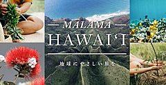 ハワイ州観光局、責任ある観光(レスポンシブル・ツーリズム)を日本向けに本格始動、特設サイト開設