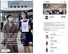 鳥取県・境港市観光協会、WeChatで中国向け越境ECに本格参入、名産品を販売、観光情報も配信