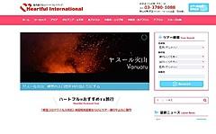 東京の第1種旅行業ハートフルインターナショナル社が破産開始、新型コロナで主力の海外旅行事業が壊滅、負債総額9億5000万円