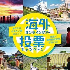 日本旅行業協会、オンラインツアー投票キャンペーン開催、世界の人気ツアーを無料開放