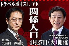 トラベルボイスLIVE【4/27開催】(オンライン版)、新しい「関係人口」のカタチ、 リモート普及が生み出す未来(PR)