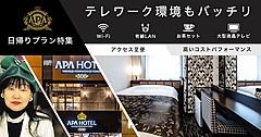 ヤフー、アパホテルの日帰りプラン、デジタルチケット販売「PassMarket」で取り扱い開始