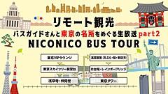ニコニコ動画、緊急事態宣言中の東京めぐるオンラインバスツアー生配信、来場者は2.6万に