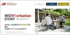 JTB opens a Workcation information website to connect corporations with local communities