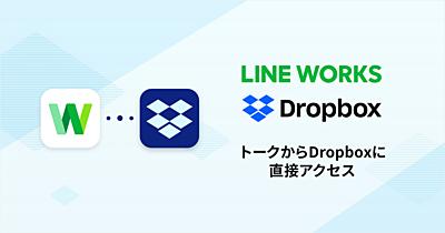 仕事版LINE、トーク画面から「Dropbox」ファイル共有を可能に、情報共有を迅速化